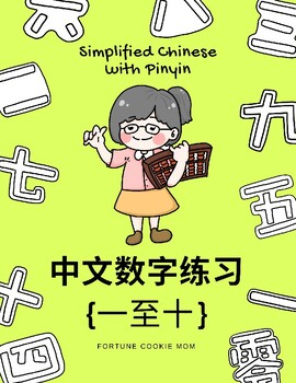 Chinese Numbers 1-10 {Simplified Chinese with Pinyin}