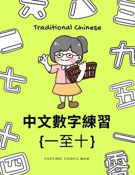 Chinese Numbers 1-10 {Traditional Chinese}