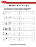 Chinese Numbers 1-10 Worksheet