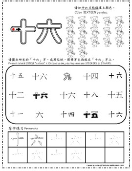 Chinese Numbers 11-20 {English with Simplified Chinese}