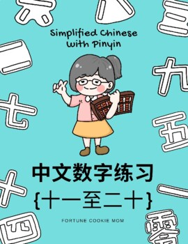 Chinese Numbers 11-20 {Simplified Chinese with Pinyin}
