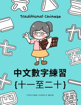 Chinese Numbers 11-20 {Traditional Chinese}