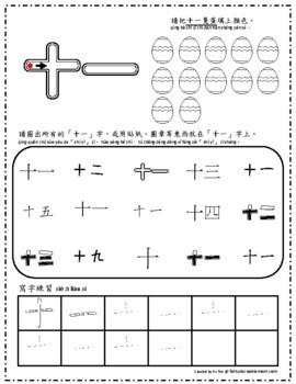 Chinese Numbers 11-20 {Traditional Chinese with Pinyin}
