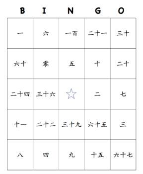 Chinese Numbers Bingo