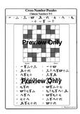 Chinese Numbers No1 (Cross-number Puzzles)