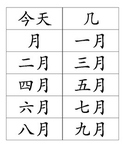 Chinese Numbers and Dates Flashcards