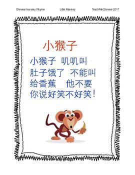 Chinese Nursery Chant- Little Monkey Freebie!