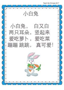 Chinese Nursery Chant- Little Rabbit  Freebie!