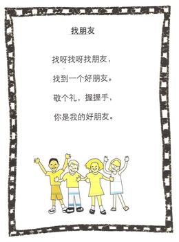 Literacy- Chinese Nursery Rhymes Mini-Unit