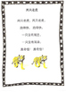 Literacy- Chinese Nursery Rhymes Full Unit