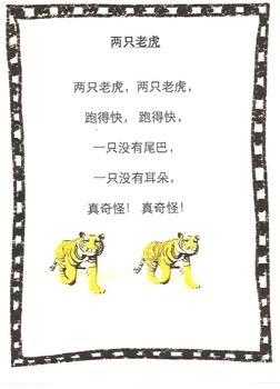 Literacy- Chinese Nursery Rhymes Full Unit