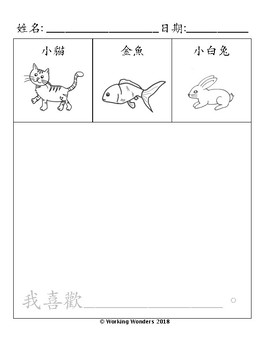 Chinese Opinion Writing for Primary Grades