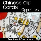 Chinese Opposites Vocabulary Activity - Traditional Characters