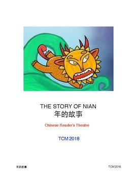 Chinese PLAY- The Story of Nian 年的故事