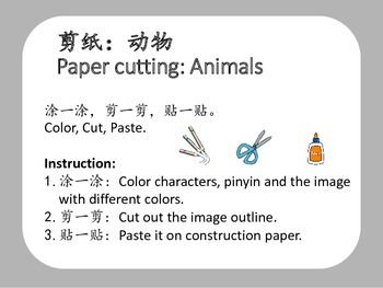 Chinese Paper Cutting: Animals