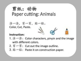 Chinese Paper Cutting: Animals