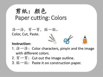 Chinese Paper Cutting: Colors