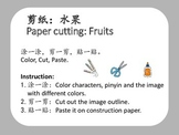 Chinese Paper Cutting: Fruits