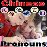 Chinese Personal Pronouns