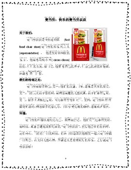 Chinese Persuasive Writing on Restaurants (Common Core)