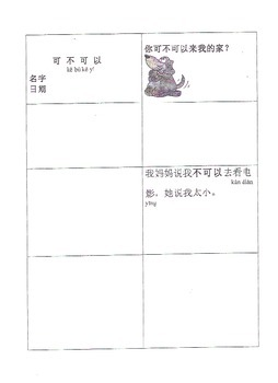 Worksheet- Chinese Phrase 可以不可以