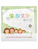 Chinese Pictograph Lessons - L2
