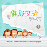 Chinese Pictograph Lessons - L3