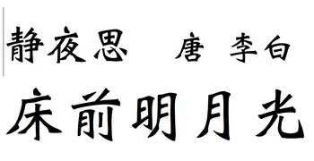 "Chinese Poem: ""Thoughts on a Quiet Evening"" 静夜思"