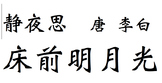 """Chinese Poem: """"Thoughts on a Quiet Evening"""" 静夜思"""