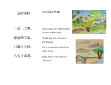 Chinese Poetry 山村咏怀 A beautiful day