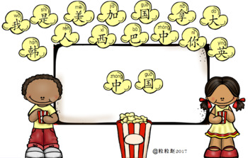 Chinese Popcorn game