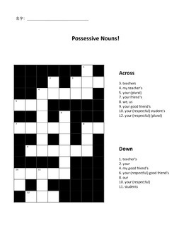Chinese Possessive Nouns Crossword Puzzle