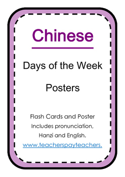 Chinese Posters - Days of the Week