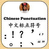 Chinese Punctuation 中文标点符号