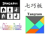 Chinese Puzzle-Tangram