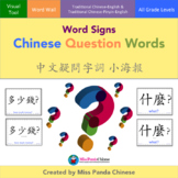 Chinese Word Wall: Question Words Signs (Traditional Chinese)