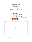 Chinese Quiz template