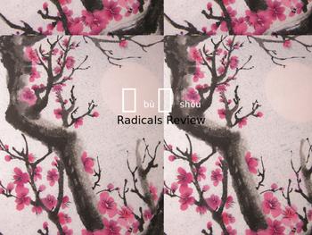 Chinese Radicals 部首
