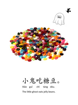 Chinese Reader: What Does The Little Ghost Eat? (traditional Ch combo)
