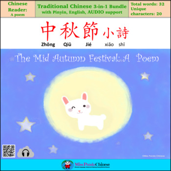 Chinese Reader: The Mid Autumn Festival A Poem (traditional Ch combo)