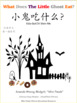 Chinese Reader: What Does The Little Ghost Eat? (simplified Ch-pinyin-Eng-audio)