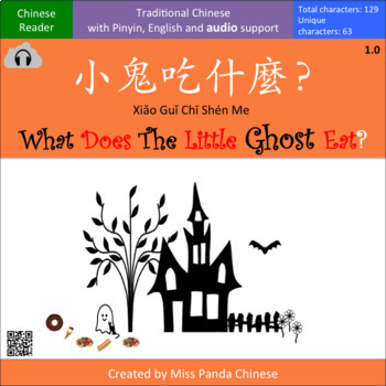 Chinese Reader:What Does The Little Ghost Eat? (traditional