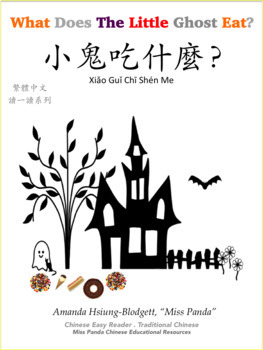Chinese Reader:What Does The Little Ghost Eat? (traditional Ch-pinyin-Eng-audio)