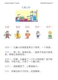 Chinese Reader's Theatre- A Dutiful Boy