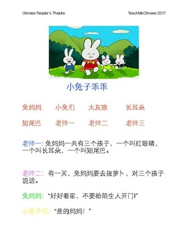 Chinese Reader's Theatre- Little Rabbits