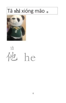 Chinese Reading- Panda is cool or crying?