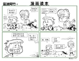 Mandarin Chinese Comic Reading Comprehension #1-3