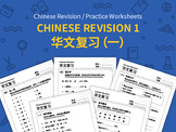 Chinese Revision 1 Exercise Worksheets PDF