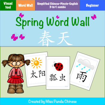 Chinese Word Wall: SPRING Words (Simplified Chinese bundle)