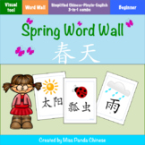 Chinese Word Wall: SPRING Words Signs (Simplified Chinese combo)